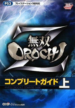 Image 1 for Musou Orochi Z Complete Guide Vol.1