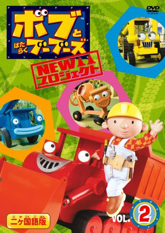 Image for Bob The Builder New Project Vol.2
