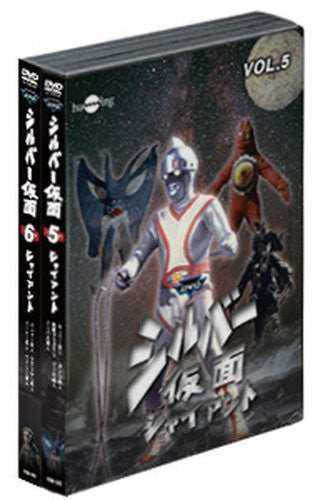 Image 1 for Silver Kamen Dvd Value Set Vol.5-6 [Limited Edition]