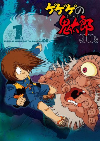 Image for Gegege No Kitaro 90's 1 1996 Forth Series