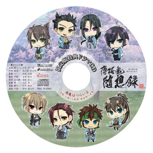 Image 3 for Hakuouki: Zuisouroku [Limited Edition]