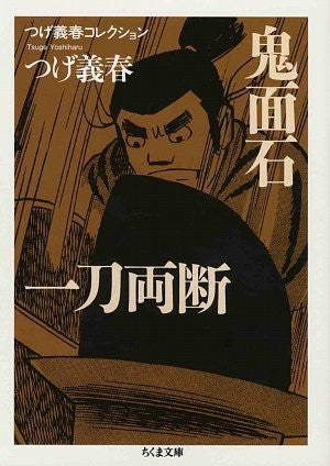 Image for Yoshiharu Tsuge Collection Kimenseki / Ittou Ryoudan Manga Japanese