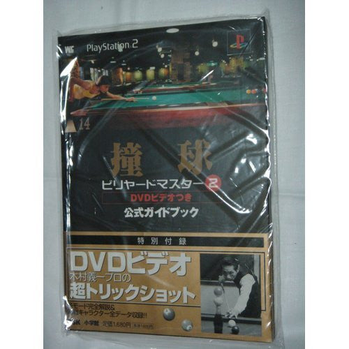 Image 1 for Dokyu Billiard Master 2 Official Guide Book Ps2  W/Dvd