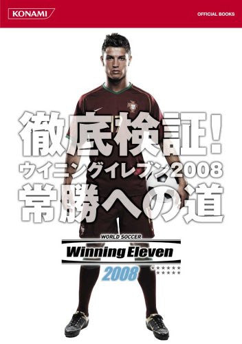 Image 1 for Winning Eleven 2008 Official Guide