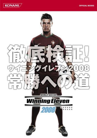 Image for Winning Eleven 2008 Official Guide