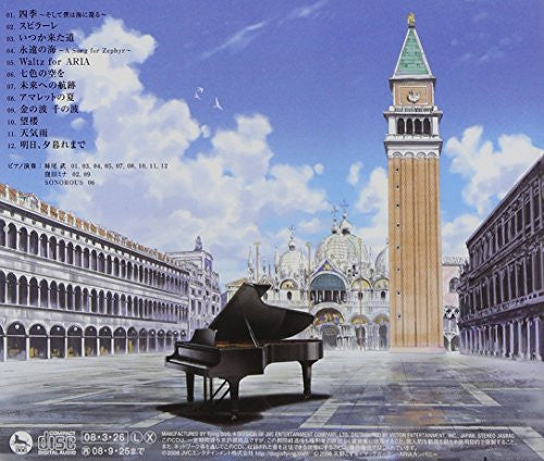 Image 2 for ARIA The ORIGINATION PIANO COLLECTION II DIPARTENZA
