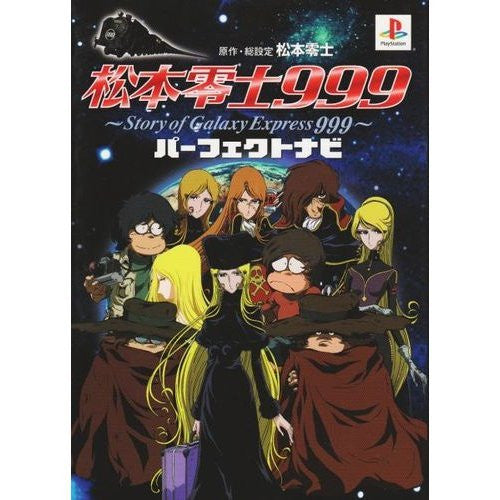 Image 1 for Leiji Matsumoto 999 Story Of Galaxy Express999 Perfect Navi Book/ Ps
