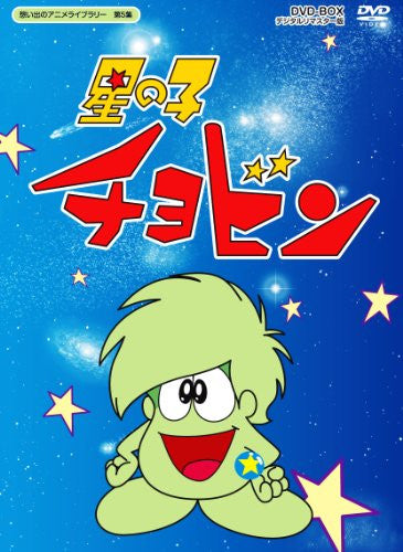 Image 1 for Omoide No Anime Library Dai 5 Shu Hoshi No Ko Chobin DVD-Box Digital Remaster Ban