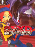 Thumbnail 1 for Pokemon Xd: Gale Of Darkness Saikyou Trainer's Guide Book/ Gc