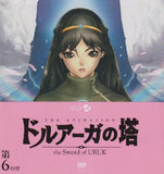 Thumbnail 1 for The Tower Of Druaga - The Sowrd Of URUK Vol.6 [DVD+CD Limited Edition]