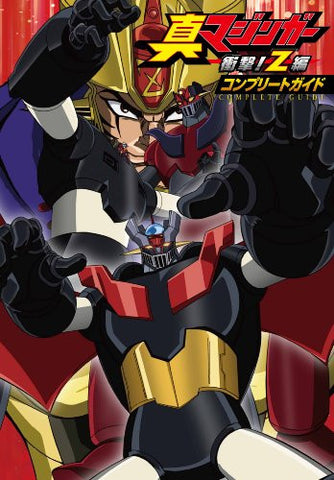 Image for Shin Mazinger Z Shougeki Z Hen Complete Guide Book