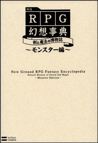 Rpg Gensou Jiten Monster Magic Sword Museum Encyclopedia Book