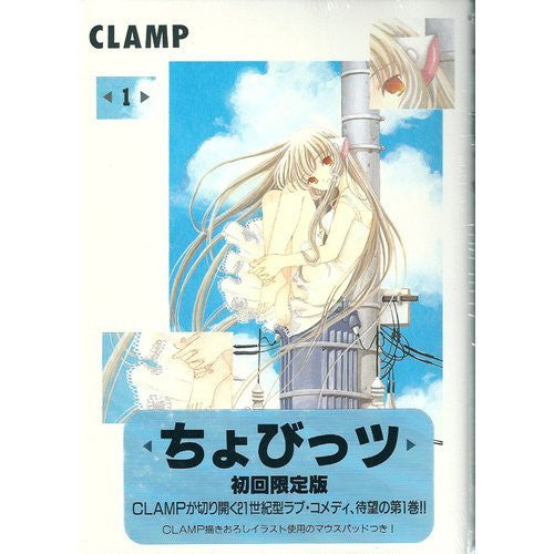 Image 1 for Chobits - Chii - Mousepad (Kodansha)[Magazine]
