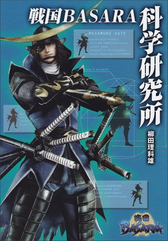 Image for Devil Kings Sengoku Basara Kagaku Kenkyuujo Analytics Illustration Art Book