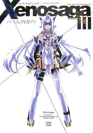 Image 1 for Xenosaga Episode Iii: Also Sprach Zarathustra Perfect Guide Book / Ps2