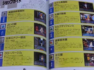 Image 7 for Shin Megami Tensei: Devil Summoner Official Guidebook Basic