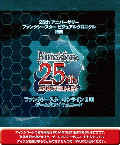 Image 2 for 25th Anniversary Phantasy Star Visual Chronicles