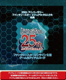 Thumbnail 2 for 25th Anniversary Phantasy Star Visual Chronicles