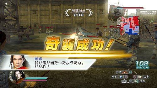Image 3 for Shin Sangoku Musou 5 Empires (PlayStation3 the Best)