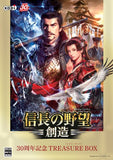 Thumbnail 1 for Nobunaga no Yabou: Souzou [30th Anniversary Memorial Treasure Box]