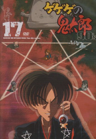 Image for Gegege No Kitaro 90's 17 1996 Forth Series