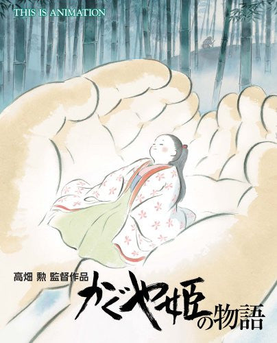 Image 1 for The Tale Of The Princess Kaguya   This Is Animation