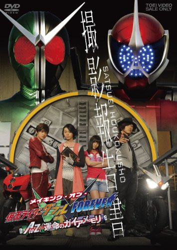Image 1 for Theatrical Feature Kamen Rider Double W Making