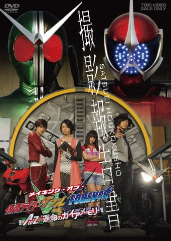 Image for Theatrical Feature Kamen Rider Double W Making