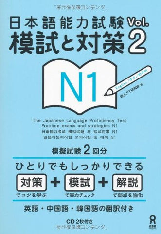 Image for Jlpt The Japanese Language Proficiency Test Practice Exams And Strategies Vol.2 N1 (With English, Chinese And Korean Translation)