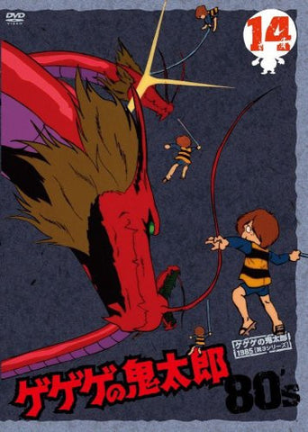 Image for Gegege No Kitaro 80's 14 1985 Third Series
