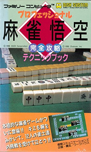 Image 1 for Professional Mahjong Goku Complete Strategy Technique Book / Nes