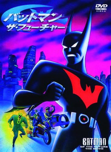 Image 1 for Batman Beyond [Limited Pressing]