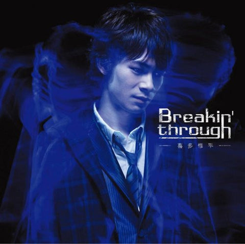 Image for Breakin' through / Shuhei Kita [Limited Edition]