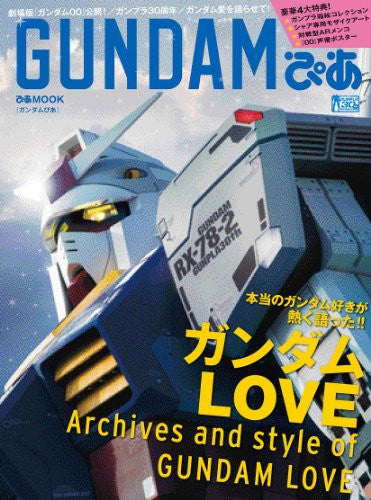 Image 1 for Gundam Pia Fan Book