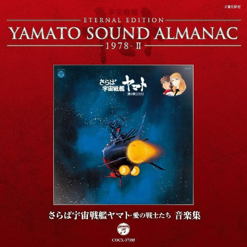 "Image for YAMATO SOUND ALMANAC 1978-II ""Arrivederci Yamato Music Collection"""