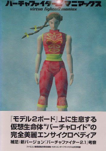 Image 1 for Virtua Fighter 2 Maniacs Encyclopedia Art Book / Ss