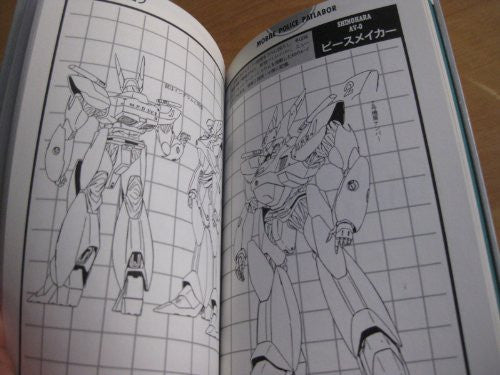Image 2 for Mobile Police Patlabor Daizukan #3 Encyclopedia Art Book