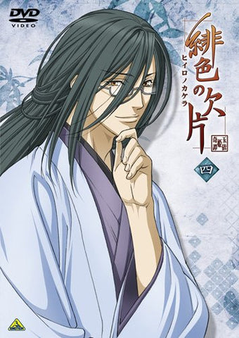 Image for Hiiro no Kakera 4