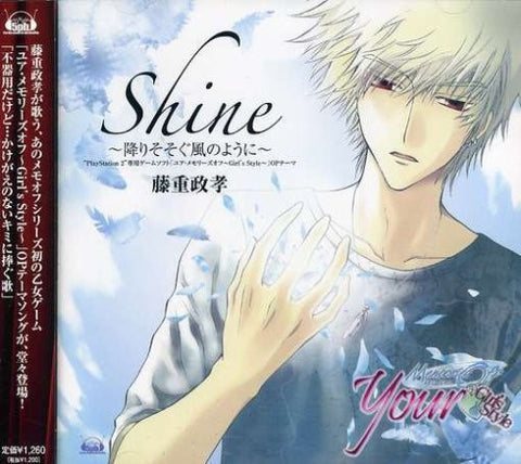 "Image for Your: Memories Off ~Girl's Style~ OP Theme ""Shine~Furi Sosogu Kaze No Youni~"""