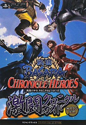 Image for Sengoku Basara Chronicle Heroes Chronicle Guide Official Guide Book / Psp