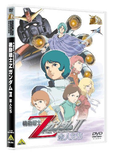 Image 2 for Mobile Suit Z Gundam II - Lovers [Limited Pressing]