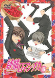 Thumbnail 2 for Junjo Romantica Vol.5 [Limited Edition]