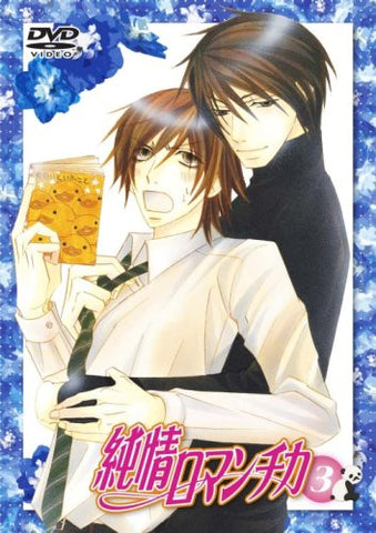 Image for Junjo Romantica Vol.3