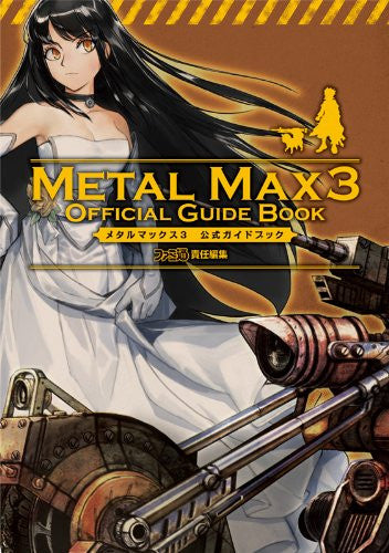 Image 1 for Metal Max 3 Official Guidebook