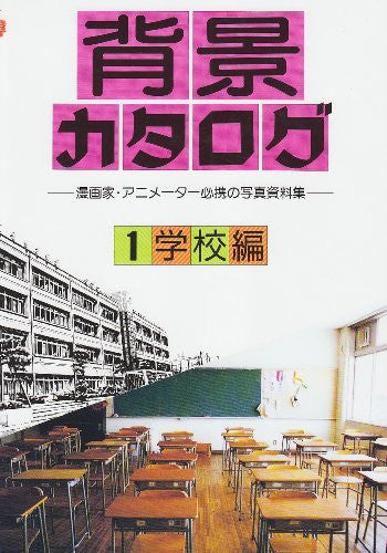 Image 1 for Digital Scenery Catalogue - Manga Drawing - Japanese Schools