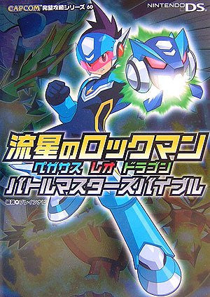 Mega Man Star Force Pegasus Leo Dragon Battle Masters Bible Guide Book Ds