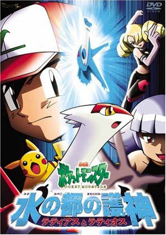 Image for Pokemon Theatrical Feature - Mizu no Miyako no Goshin Ratiasu to Ratiosu