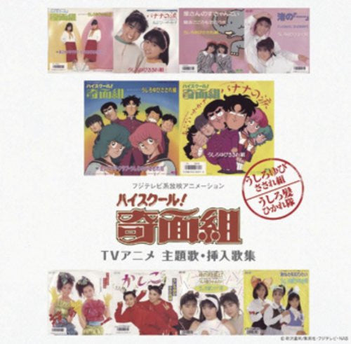 Image 1 for High School! Kimengumi TV Anime Theme Song & Insert Song Collection