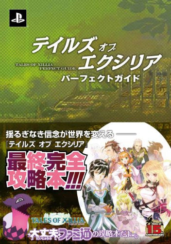 Image 2 for Tales Of Xillia Perfect Guide