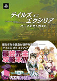 Thumbnail 2 for Tales Of Xillia Perfect Guide